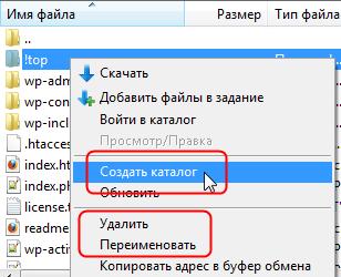 Создание и удаление файлов и папок