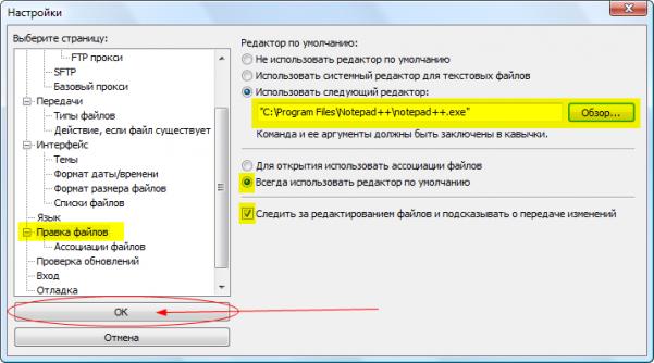 Подружить FileZilla и Notepad++