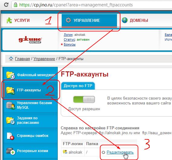 FTP Джино.ру