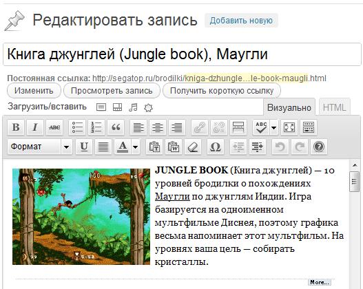 Редактирование статьи Книга джунглей