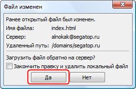 Загрузить файл обратно на сервер?