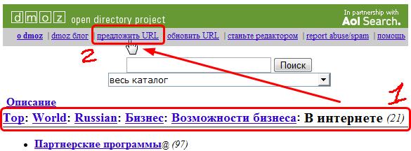 Регистрация сайта в каталоге ДМОЗ