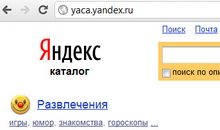 Регистрация в Яндекс Каталог бесплатно